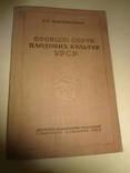 1937 Плодовые Культуры Украины 4000 экз.
