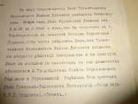 Консулу УНР от Войска Донского в 1918 году Редчайший Документ