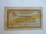 Сертификат Внешпосылторга 10 рублей 1965 год