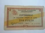 Сертификат Внешпосылторга 3 рубля 1965 год