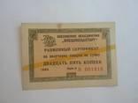 Сертификат Внешпосылторганизации 25 копеек 1965 год