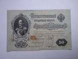 50 рублей 1899 год серия АО