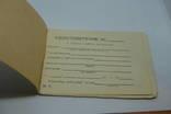 Удостоверение на право самостоятельной работы Министерство Обороны СССР. Чистое, фото №3
