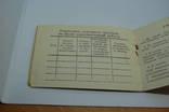 Удостоверение на право самостоятельной работы Министерство Обороны СССР. Чистое, фото №6