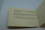 Удостоверение на право самостоятельной работы Министерство Обороны СССР. Чистое, фото №8