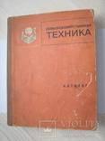 Сельскохозяйственная техника. Каталог. Издательство Цниитэи, 1975 г.