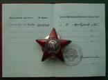 Красная Звезда №3 712 508 1987год