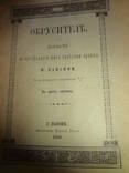 1885 Обруситель Львов В двух частях