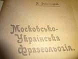 1917 Московско-Украинская Фразеология как правильно говорить по украински