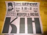 Держкіно Шевченка 1920-ті Афіша всього 50 примірників