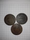 5 копеек 1877, 1879, 1911