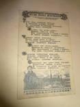 1939 Открытка Фильм Человек с ружьем