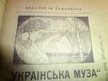 Каталог Украинского Издательства Киев до 1917 года Самоненко
