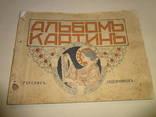Альбом Картин Русских Художников до 1917 года