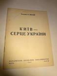 1944 Киев - сердце Украины