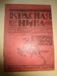5 лет Красной Армии с Троцким