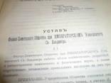 Устав Университета Св. Владимира Физико-Химическое общества