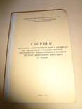 Общепит г. Киева сборник цен