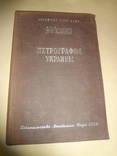 1934 Петрография Украины