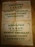 Книгарня Сяйво Купує Букінистичну Літературу Плакат