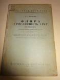 1941 Бібліографія Флора України Зеров