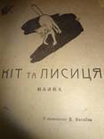 1917 Кіт Та Лисиця Київ Гуцульска Сказка