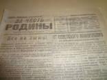 1942 Все на Лыжи Лыжники Уничтожайте Врага