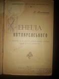 1919 П.Житецький - ЕнеїдаКотляревського