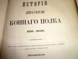 1849 История Лейб-гвардии Коннаго Полка