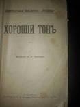 До 1917 Хороший тон Правила этитека