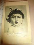 1937 Чуковский Про детей от двух до пяти