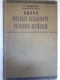 Сенигов І. Князь Михаиль Васильевичь Скопинь-Шуйскій.- 1905.