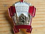 Отличник советской торговли. photo 1