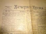 1919 Белогвардейская Газета о зверствах коммунистов Корниловская Дивизия