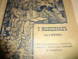 1909 Афоризмы О Женщинах