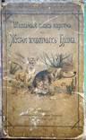 """Школьный атлас картин из """"Изъ жизни животныхъ Брэма"""", 1902 г."""