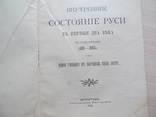 Внутреннее состояние Руси вь первие два века 1914г photo 2