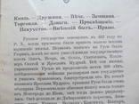 Внутреннее состояние Руси вь первие два века 1914г photo 3