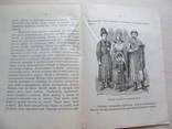 Внутреннее состояние Руси вь первие два века 1914г photo 6