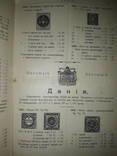1914 Иллюстрированный каталог марок photo 3