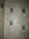 1914 Иллюстрированный каталог марок photo 5