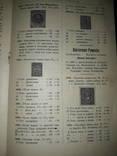 1914 Иллюстрированный каталог марок photo 6