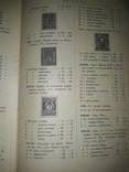 1914 Иллюстрированный каталог марок photo 7