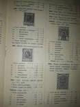 1914 Иллюстрированный каталог марок photo 9