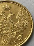 5 рублей 1851 года photo 4