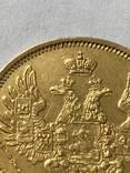 5 рублей 1851 года photo 5