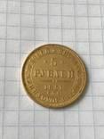 5 рублей 1851 года photo 11