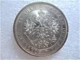 Рубль 1877 (Н.І) photo 1