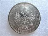 Рубль 1877 (Н.І) photo 2