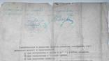 Свидетельство о рождении - Кучма photo 7